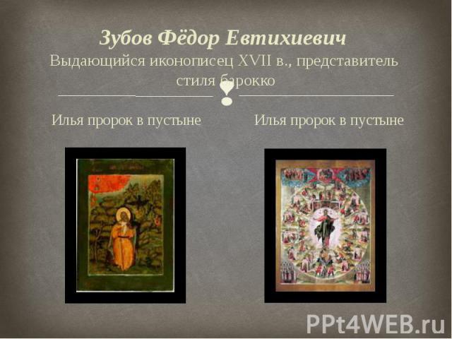Зубов Фёдор Евтихиевич Выдающийся иконописец XVII в., представитель стиля барокко Илья пророк в пустыне