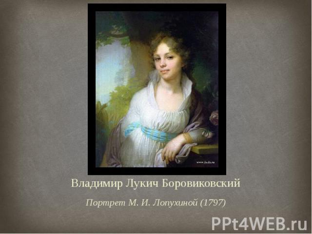Владимир Лукич Боровиковский Портрет М. И. Лопухиной (1797)