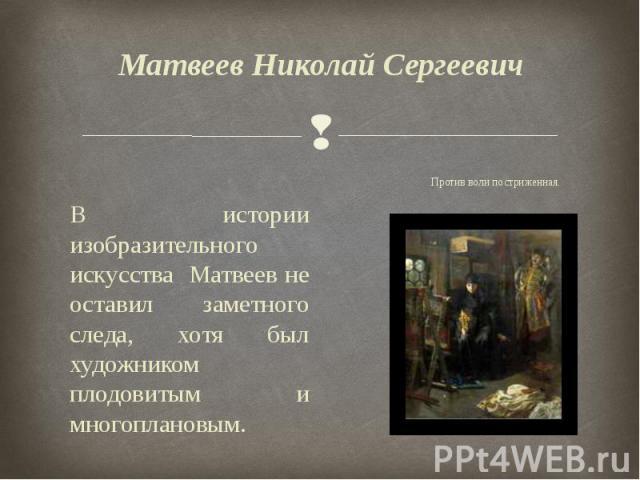 Матвеев Николай Сергеевич Против воли постриженная.