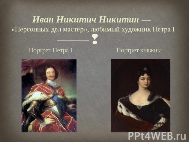 Иван Никитич Никитин — «Персонных дел мастер», любимый художник Петра I Портрет Петра I