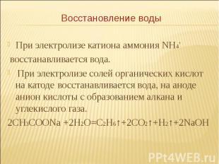 При электролизе катиона аммония NH4+ При электролизе катиона аммония NH4+ восста