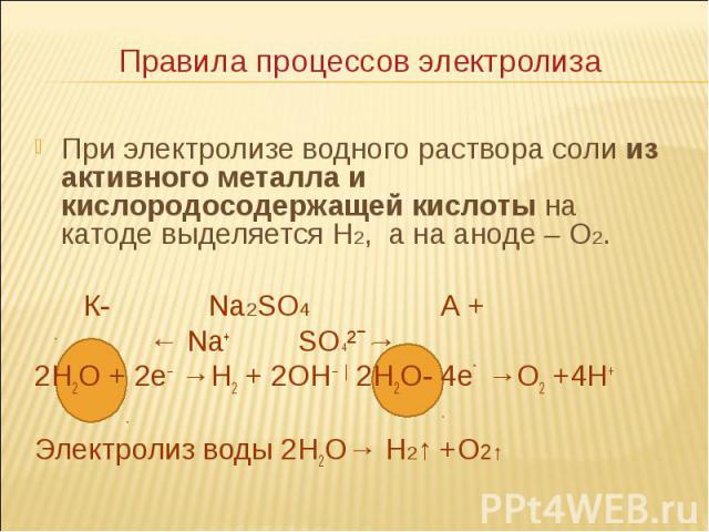 При электролизе водного раствора соли из активного металла и кислородосодержащей кислоты на катоде выделяется Н2, а на аноде – О2. При электролизе водного раствора соли из активного металла и кислородосодержащей кислоты на катоде выделяется Н2, а на…