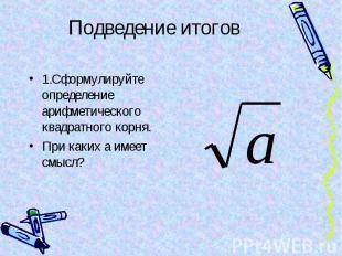 1.Сформулируйте определение арифметического квадратного корня. 1.Сформулируйте о