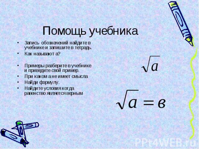 Запись обозначений найдите в учебнике и запишите в тетрадь. Запись обозначений найдите в учебнике и запишите в тетрадь. Как называют а? Примеры разберите в учебнике и приведите свой пример. При каком а не имеет смысла Найди формулу. Найдите условия …