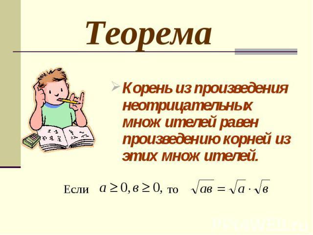Корень из произведения неотрицательных множителей равен произведению корней из этих множителей. Корень из произведения неотрицательных множителей равен произведению корней из этих множителей.