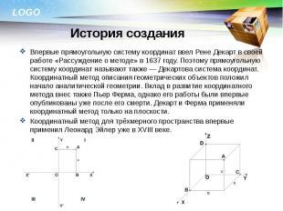 Впервые прямоугольную систему координат ввел Рене Декарт в своей работе «Рассужд