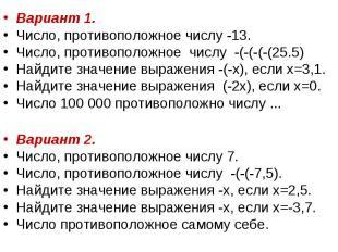 Вариант 1. Вариант 1. Число, противоположное числу -13. Число, противоположное ч