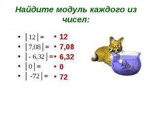 │12│= │12│= │7,08│= │- 6,32│= │0│= │ -72│=