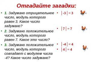 1. Задумано отрицательное число, модуль которого равен 3. Какое число задумано?