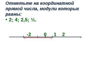 2; 4; 2,5; ½. 2; 4; 2,5; ½. -2 0 1 2