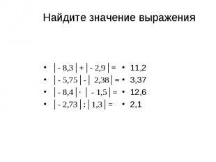 │- 8,3│+│- 2,9│= │- 8,3│+│- 2,9│= │- 5,75│-│ 2,38│= │- 8,4│∙ │ - 1,5│= │- 2,73│: