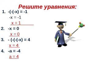1. -(-(-х) = -1 1. -(-(-х) = -1 -х = -1 х = 1 2. -х = 0 х = 0 3. - (-(-(-х) = 4