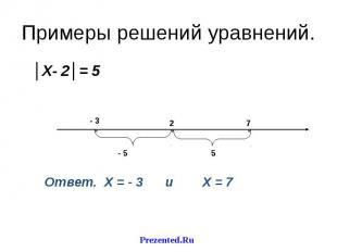 │Х- 2│= 5 │Х- 2│= 5