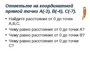 Найдите расстояние от 0 до точек А,В,С. Найдите расстояние от 0 до точек А,В,С.