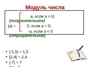 а, если а > 0; (положительное) |а| = 0, если а = 0; -а, если а < 0 (отрица