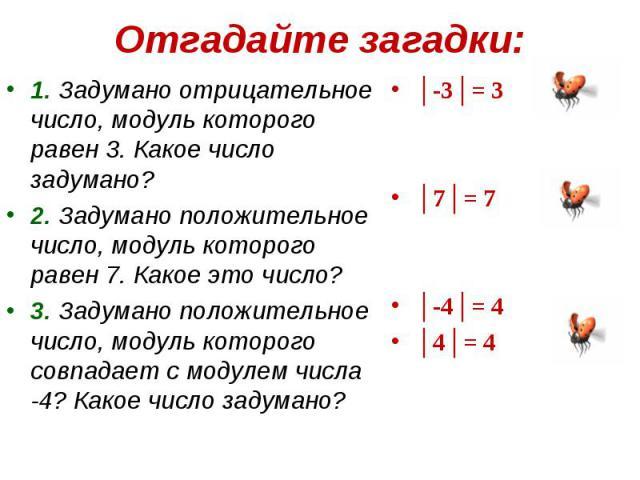 1. Задумано отрицательное число, модуль которого равен 3. Какое число задумано? 1. Задумано отрицательное число, модуль которого равен 3. Какое число задумано? 2. Задумано положительное число, модуль которого равен 7. Какое это число? 3. Задумано по…