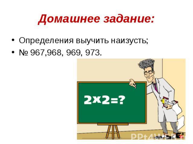 Определения выучить наизусть; Определения выучить наизусть; № 967,968, 969, 973.