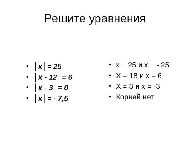 │х│= 25 │х│= 25 │х - 12│= 6 │х - 3│= 0 │х│= - 7,5