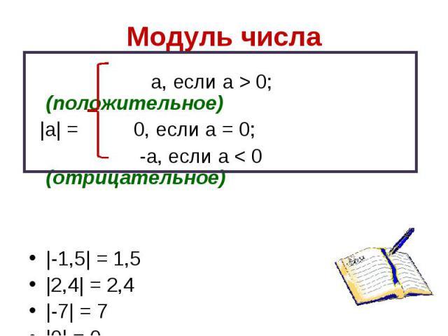 а, если а > 0; (положительное) |а| = 0, если а = 0; -а, если а < 0 (отрицательное) |-1,5| = 1,5 |2,4| = 2,4 |-7| = 7 |0| = 0