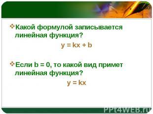Какой формулой записывается линейная функция? Какой формулой записывается линейн