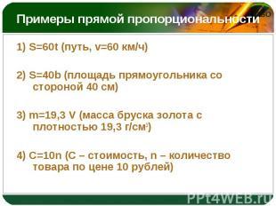 1) S=60t (путь, v=60 км/ч) 1) S=60t (путь, v=60 км/ч) 2) S=40b (площадь прямоуго