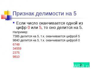 Признак делимости на 5 Если число оканчивается одной из цифр 0 или 5, то оно дел