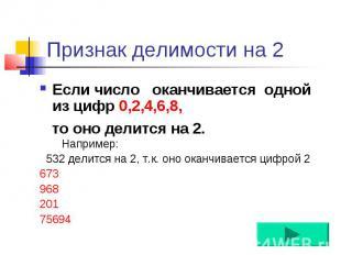Признак делимости на 2 Если число оканчивается одной из цифр 0,2,4,6,8, то оно д