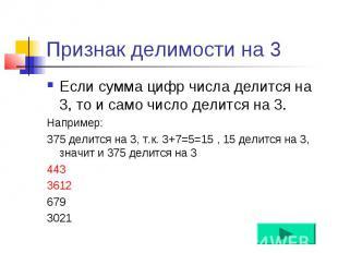 Признак делимости на 3 Если сумма цифр числа делится на 3, то и само число делит