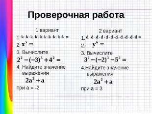 1 вариант 1 вариант 1. 2. 3. Вычислите 4. Найдите значение выражения при а = -2