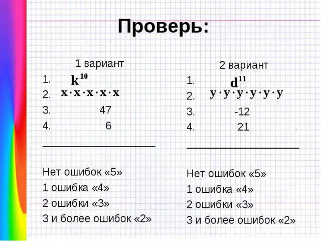 1 вариант 1 вариант 1. 2. 3. 47 4. 6 ___________________ Нет ошибок «5» 1 ошибка «4» 2 ошибки «3» 3 и более ошибок «2»