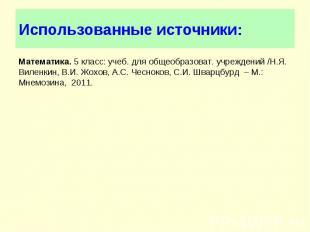 Математика. 5 класс: учеб. для общеобразоват. учреждений /Н.Я. Виленкин, В.И.&nb