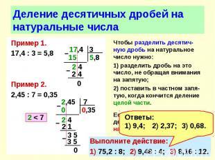 Пример 1. Пример 1. 17,4 : 3 = 5,8 Пример 2. 2,45 : 7 = 0,35