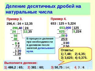 Пример 3. Пример 3. 296,4 : 24 = 12,35