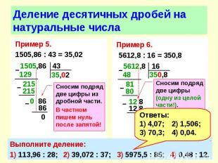 Пример 5. Пример 5. 1505,86 : 43 = 35,02