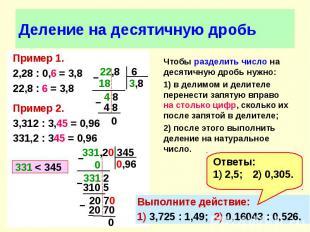 Пример 1. Пример 1. 2,28 : 0,6 = 3,8 22,8 : 6 = 3,8 Пример 2. 3,312 : 3,45 = 0,9