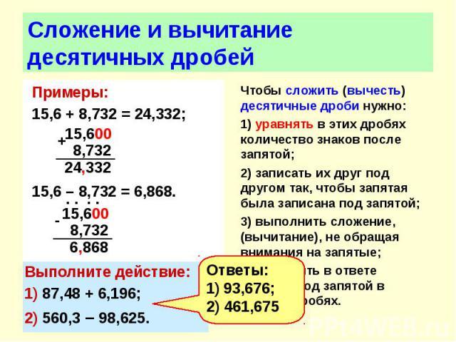 Примеры: Примеры: 15,6 + 8,732 = 24,332; 15,6 – 8,732 = 6,868.