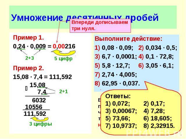 Пример 1. Пример 1. 0,24 ∙ 0,009 = 0,00216 Пример 2. 15,08 ∙ 7,4 = 111,592
