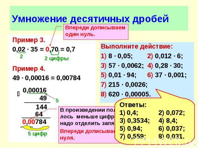 Пример 3. Пример 3. 0,02 ∙ 35 = 0,70 = 0,7 Пример 4. 49 ∙ 0,00016 = 0,00784