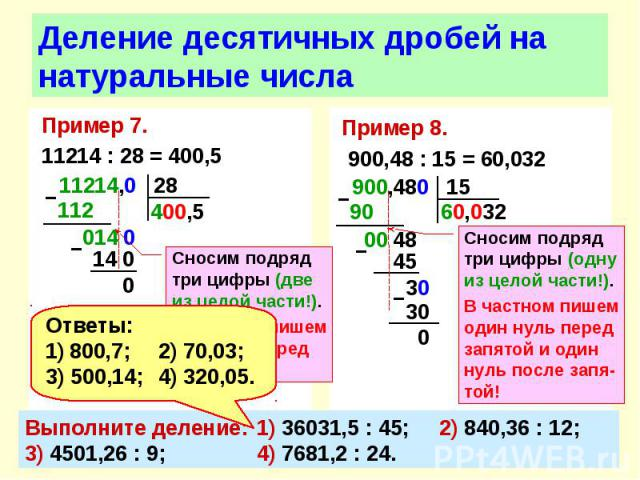 Пример 7. Пример 7. 11214 : 28 = 400,5