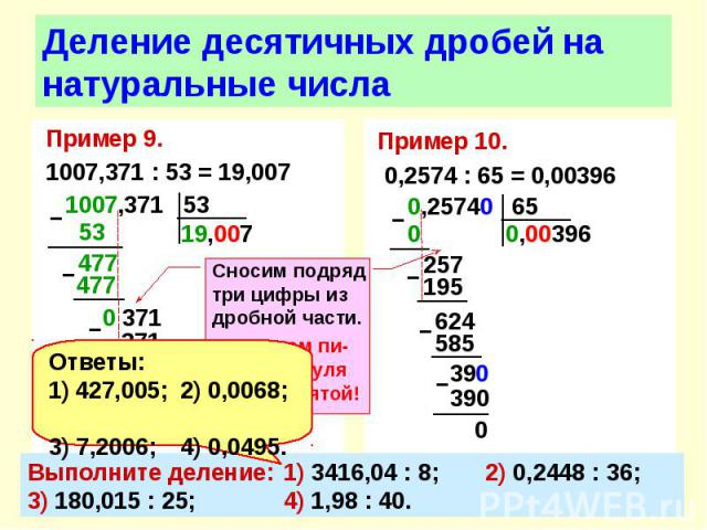 Пример 9. Пример 9. 1007,371 : 53 = 19,007