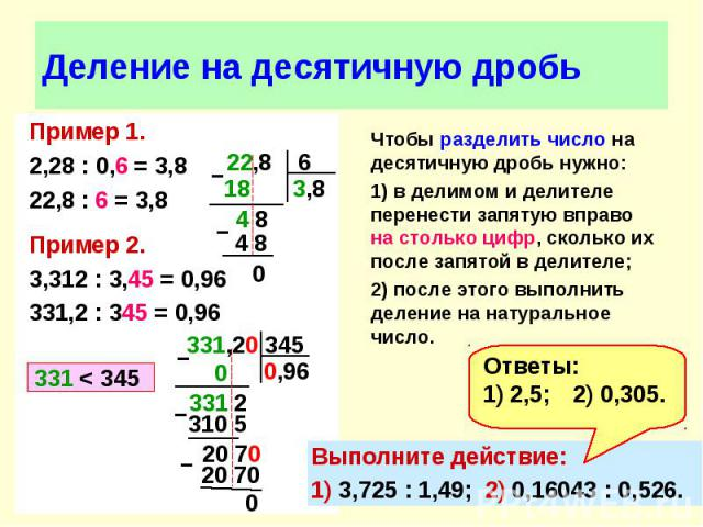 Пример 1. Пример 1. 2,28 : 0,6 = 3,8 22,8 : 6 = 3,8 Пример 2. 3,312 : 3,45 = 0,96 331,2 : 345 = 0,96