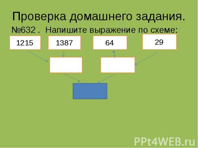 Проверка домашнего задания. №632 . Напишите выражение по схеме: