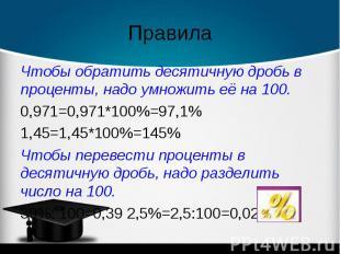 Чтобы обратить десятичную дробь в проценты, надо умножить её на 100. Чтобы обрат