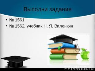 № 1561 № 1561 № 1562, учебник Н. Я. Виленкин
