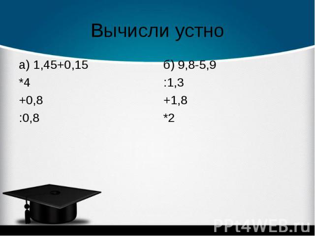 а) 1,45+0,15 а) 1,45+0,15 *4 +0,8 :0,8