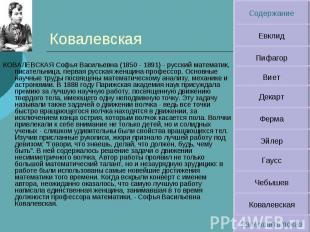 Ковалевская КОВАЛЕВСКАЯ Софья Васильевна (1850 - 1891) - русский математик, писа