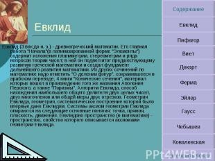 Евклид Евклид (3 век до н. э.) - древнегреческий математик. Его главная работа &