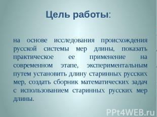 Цель работы: на основе исследования происхождения русской системы мер длины, пок