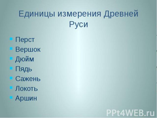 Единицы измерения Древней Руси Перст Вершок Дюйм Пядь Сажень Локоть Аршин