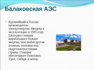 Крупнейший в России производитель электроэнергии. Введена в эксплуатацию в 1985